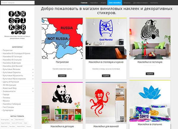Разработка-интернет-магазина-Фанстикер