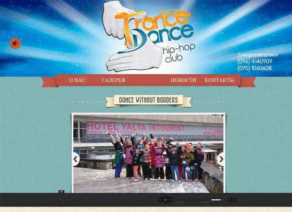 Разработка-сайта-танцевального-коллектива