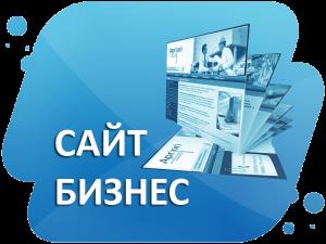 Сайт для предпринимателя