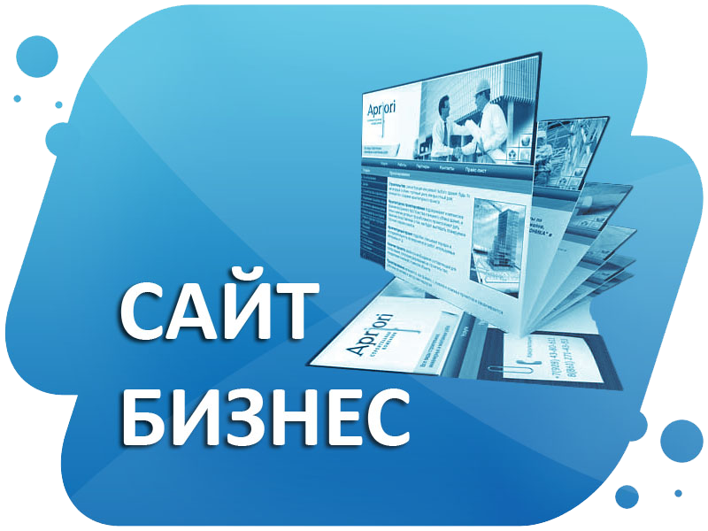 Разработка создание сайтов бизнеса раскрутка сайтов в москве - demis group
