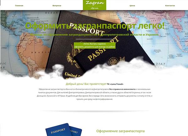 Создание-сайта-Загранпаспортов