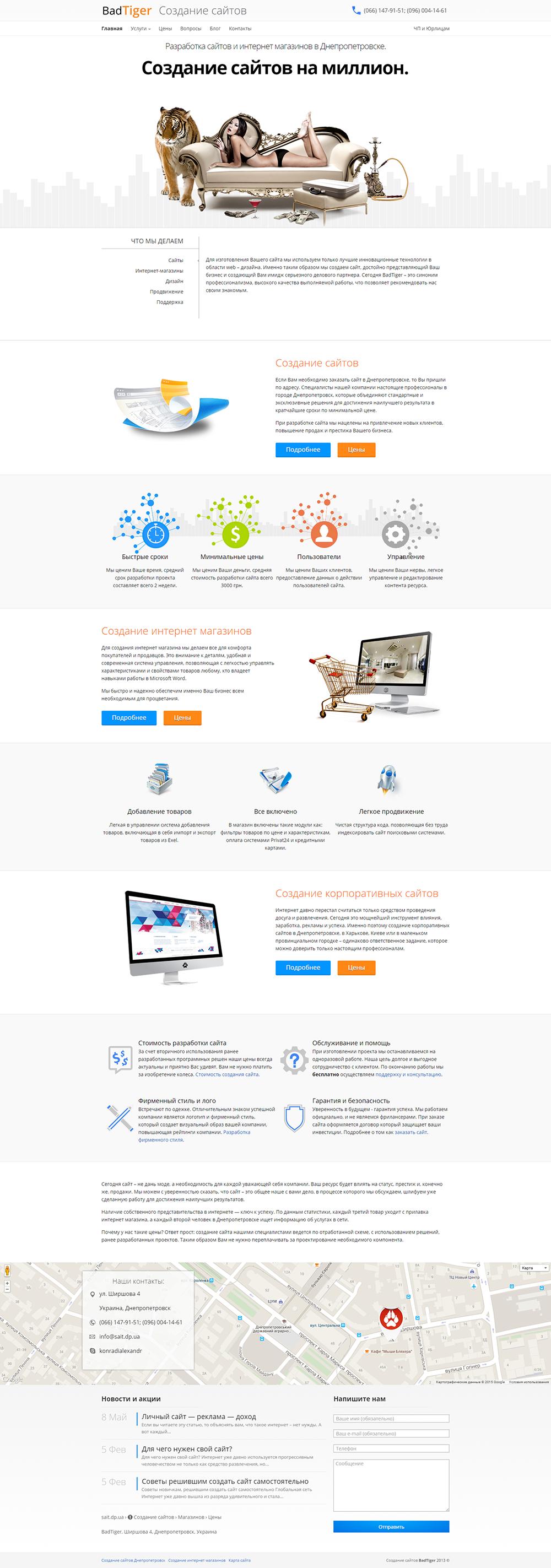 Создание сайтов в Днепропетровске  разработка и продвижение сайтов. Компания BadTiger.