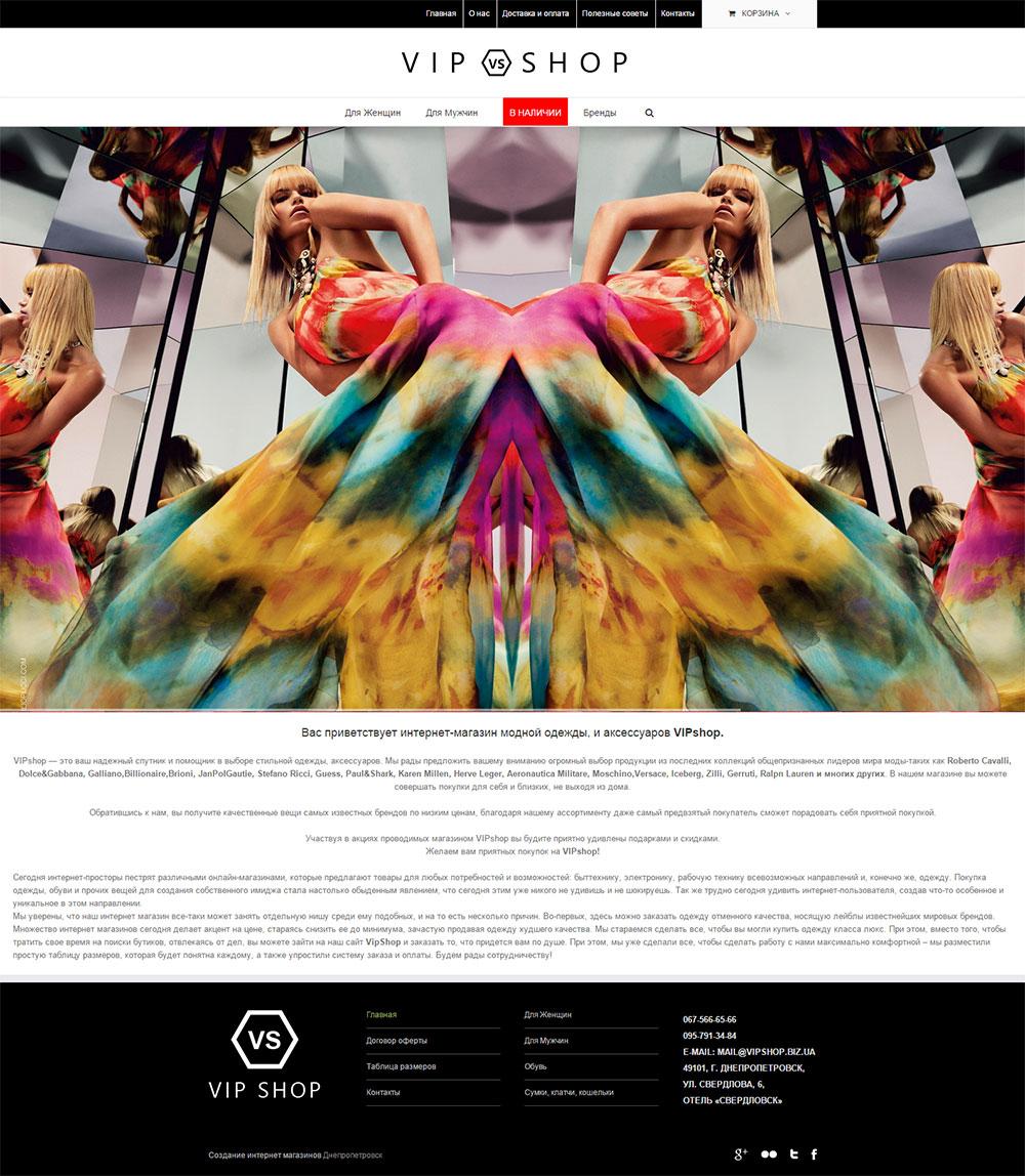 VipShop---интернет-магазин-модной-одежды-и-аксессуаров